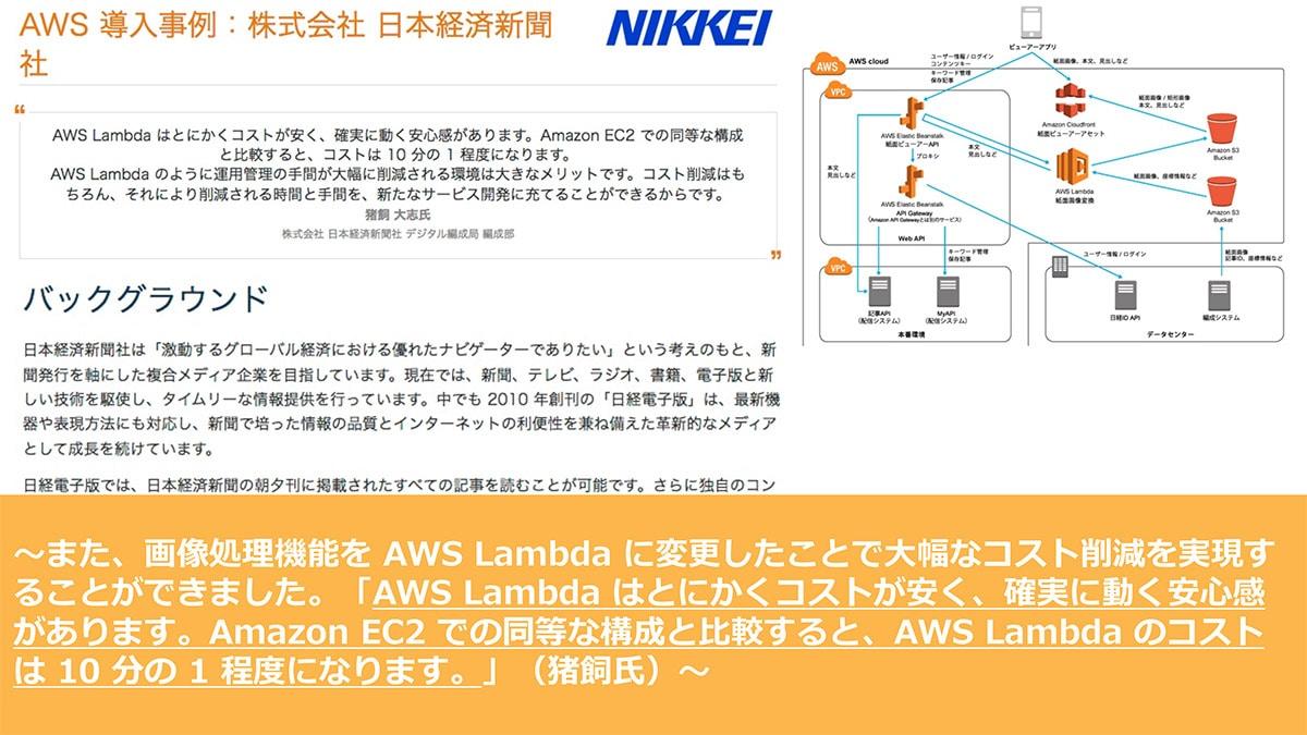 2018-01-31-nikkei-image01.jpg