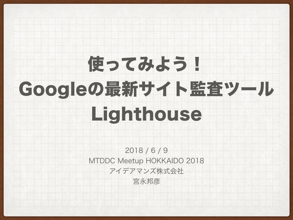 2018-06-06-mtddc-miyanaga.jpeg