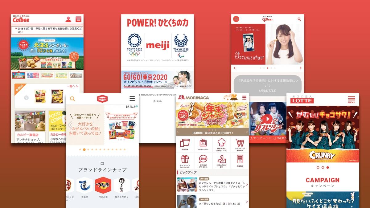 2018-09-04-okashi-01.jpg
