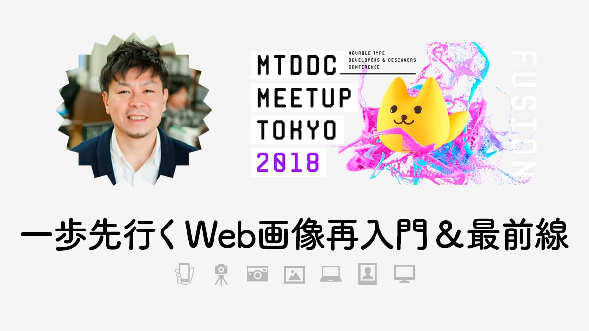 2018-10-29-mtddc-ogp.jpg