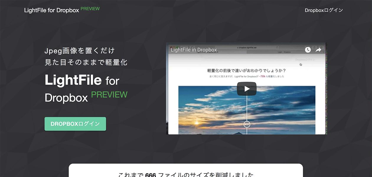 画像軽量化ツール「LightFile」に新しい仲間「LightFile for Dropbox」