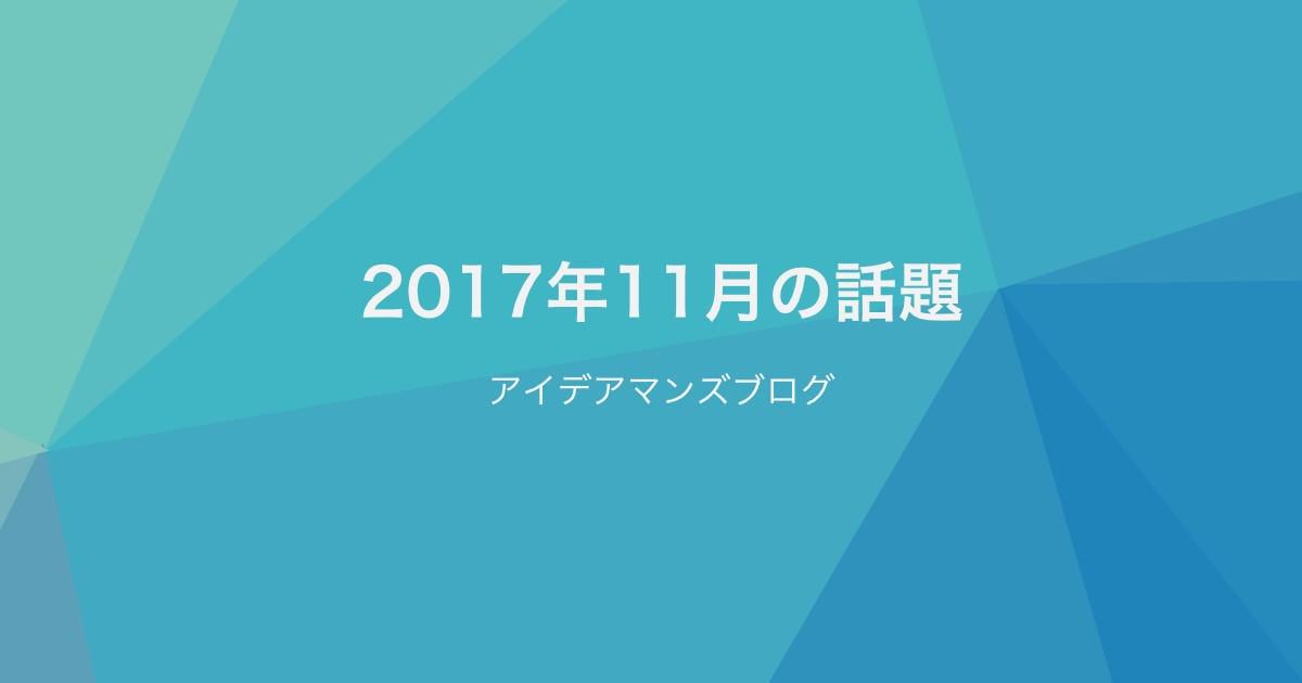 ogp-2017-11-30-monthly.jpg