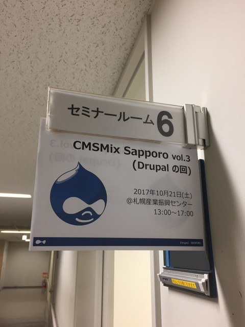 CMSMix Sapporo Vol.3 (Drupalの回) に参加しました!
