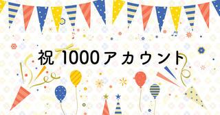 Ranklet 1,000アカウント達成記念! 数量限定キャンペーン