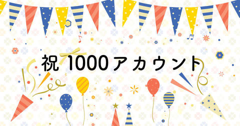 ランキング表示サービスのRankletは、1,000ユーザーを突破しました!