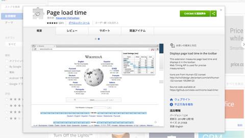 カンタンに今みているページの表示時間計測ができる!Chrome拡張機能「Page Load Time」はDevToolsよりもお手軽で使いやすい!