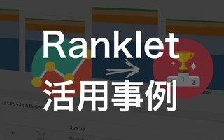 Ranklet活用ブログ(7):Ranklet活用事例 その1