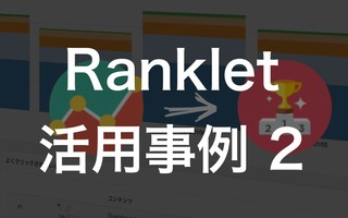 Ranklet活用ブログ(8):Ranklet活用事例 その2