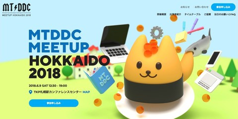 MTDDC Meetup HOKKAIDO 2018を応援しています!ブースではLightFile シミュレータを利用した表示高速化相談も!