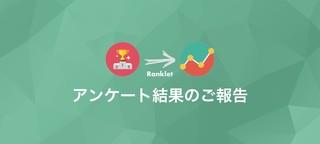 """ご利用いただいている方から""""ご要望が多かった""""Ranklet追加機能ランキング。最も多かったのは..."""