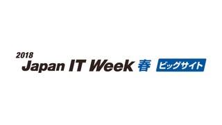【イベントレポート】Japan IT Week 春(東京ビッグサイト)に行ってきました。
