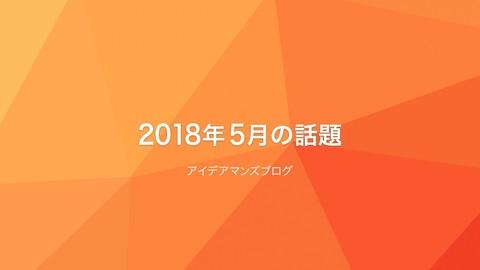 月刊アイデアマンズブログ 2018年5月の人気ブログ記事は?Lighthouse3.0登場!Chrome DevToolsという計測系が人気!