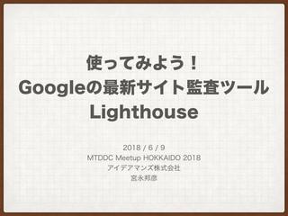 2018年6月9日「MTDDC MEETUP HOKKAIDO 2018」登壇&ブース出展のお知らせ