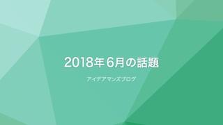 月刊アイデアマンズブログ 2018年6月の人気ブログ記事は?MTDDC Meetup HOKKAIDO 2018と上場企業ウェブサイトのベンチマーク結果が人気!