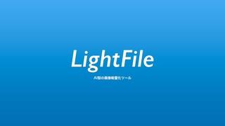 画像軽量化のLightFile、利用しやすく月額費用を1万円から提供に変更。クラウドのランニングコストを抑えて、表示をより高速に。
