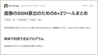 簡単にSSIMを計算するツール6+2本を紹介