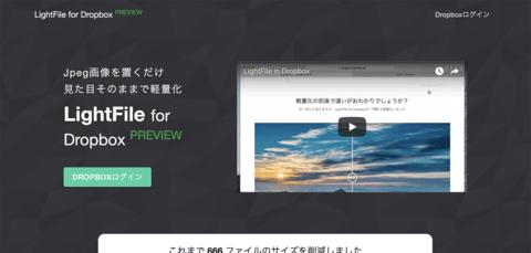 Dropboxで楽々おまかせJpeg軽量化! LightFile for Dropbox プレビュー版