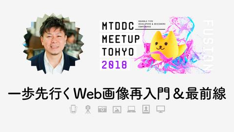 2018年11月3日開催「 #MTDDC MEETUP TOKYO 2018」登壇のお知らせ