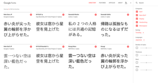 正式版になった日本語Google Fontsは表示の高速化を期待できる