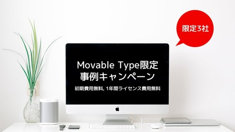 [限定3社] Movable Type事例キャンペーンで、画像軽量化ツールの「LightFile」がお得にご利用いただけます!スマホ表示の遅さにお悩みの方はチャンス!
