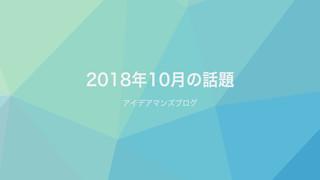 月刊アイデアマンズブログ 2018年10月の人気ブログ記事は?Googleフォントは軽量化版を使って軽くしよう!
