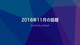月刊アイデアマンズブログ 2018年11月の人気ブログ記事は?MTDDC Meetup TOKYO 2018ではスポンサーとセッション登壇を行いました。
