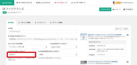 ランキング30位まで表示可能に!人気ランキングウィジェット「Ranklet」の有料版がちょこっと機能アップしました!