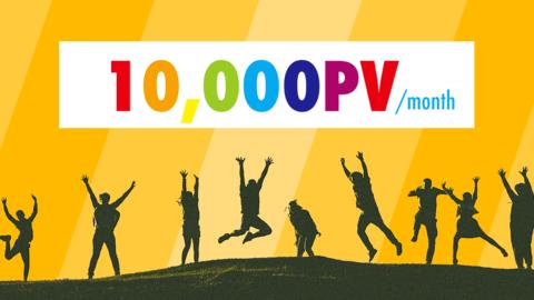 オウンドメディアが月間1万PVを達成したので、今までやってきた「8つのこと」をまとめてみる。アクセスは急激に増えるのだ。