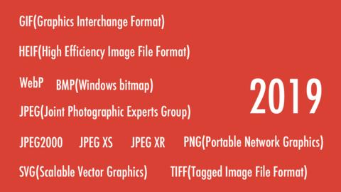 WebP、JPEG、4K8K。2019年も画像にこだわろう!画像軽量化すると表示の待ち時間が短くなるから、コンテンツをもっとみたくなる!