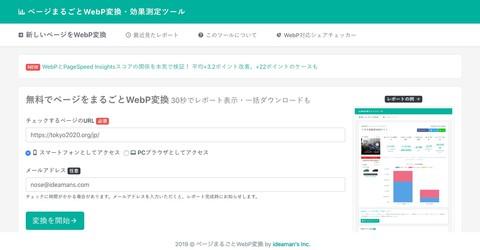 あなたのサイトはもっと速くなる!新しい画像フォーマット「WebP」にしたら、どのぐらいかわるか無料のWebP変換シュミレータでチェックしてみよう!