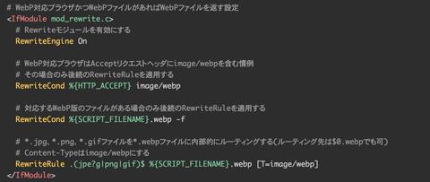 WebPと従来の画像を正しく振り分ける.htaccessファイル