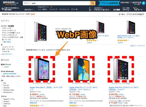 WebPの意外な事例: Amazon