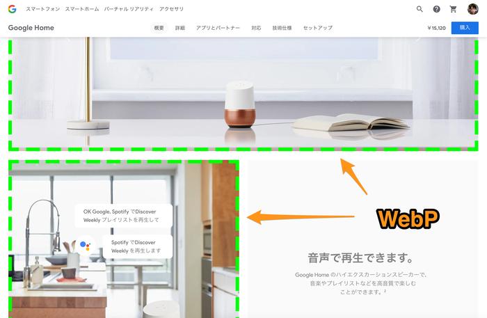 google-home-webp.png