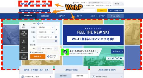 WebPの利用事例: ANA