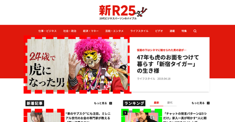 WebPの利用事例: 新R25 (r25.jp)