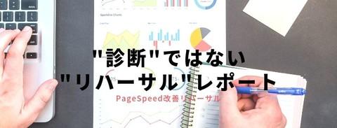 新サービス PageSpeed改善リハーサルをスタート!