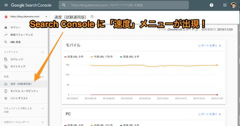 SearchConsoleに「速度」レポートが出現!