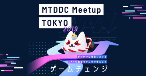 MTDDC Meetup 2019でPageSpeedスコアの話をします