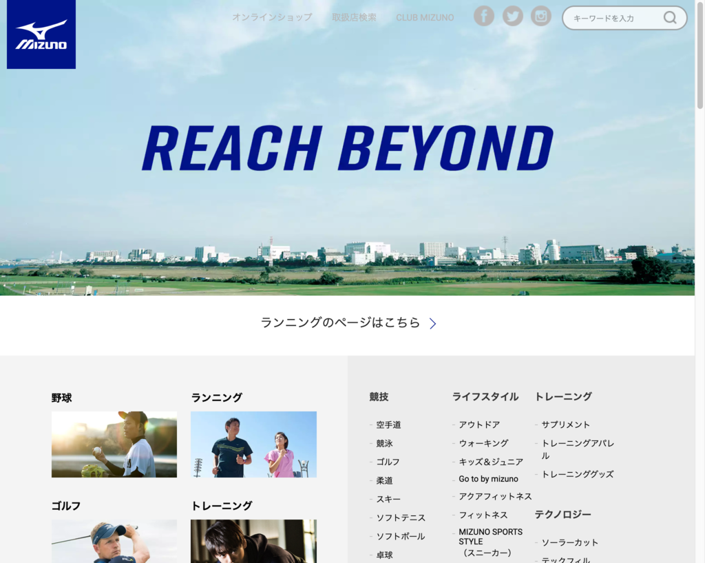 www.mizuno.jp_.png