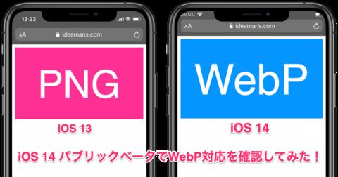 iOS 14 パブリックベータでWebP対応を確認! 出し分けのためのpicture要素やAcceptヘッダは今まで通りで大丈夫?