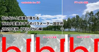 【保存版】知らないと画質が落ちるWebP変換おすすめパラメーター設定例 JPEG/PNG編