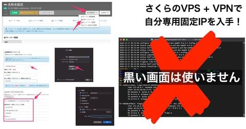 さくらのVPSで黒い画面を使わずあっという間に自分専用VPNを立ち上げ固定IPを手に入れる方法